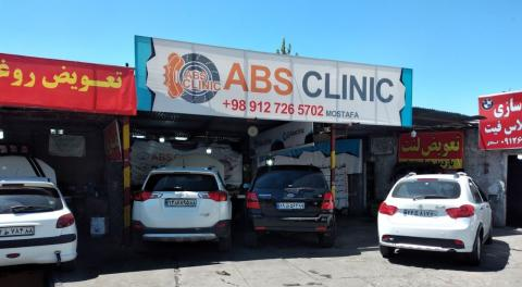 تعمیرگاه ترمز ABS Clinic