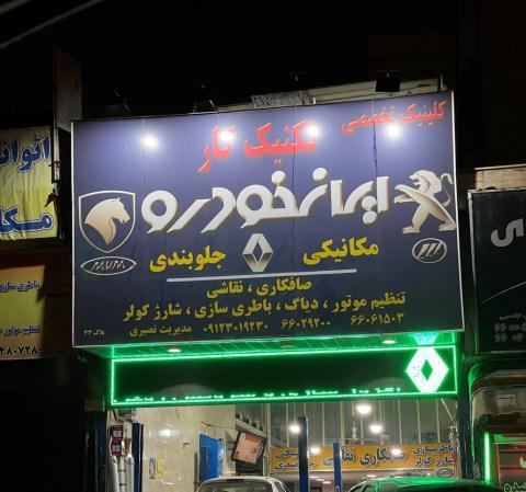 تعمیرگاه تکنیک کار در بزرگراه محمد علی جناح