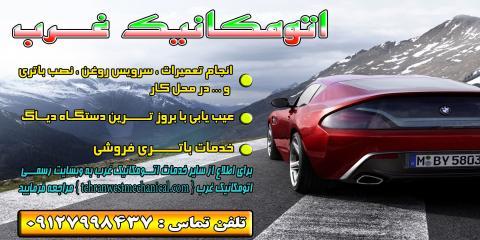 مکانیکی غرب تهران