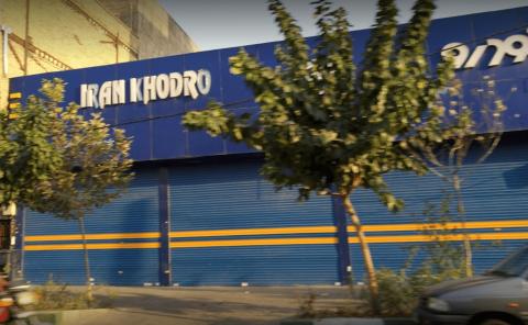 نمایندگی و تعمیرگاه ایران خودرو در خیابان امام خمینی - کد 1053