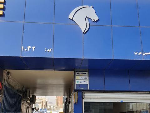 نمایندگی و تعمیرگاه ایران خودرو در خیابان رسالت - کد 1042