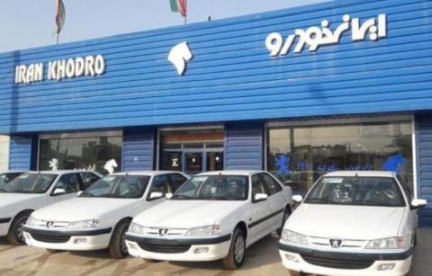 نمایندگی و تعمیرگاه ایران خودرو در خیابان مطهری - کد 5043