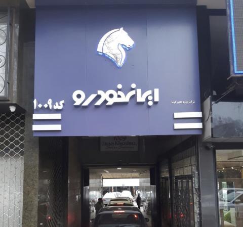نمایندگی و تعمیرگاه ایران خودرو در شریعتی - کد 1009