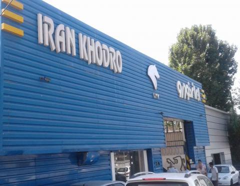 نمایندگی و تعمیرگاه ایران خودرو در میدان آزادی - کد 1037