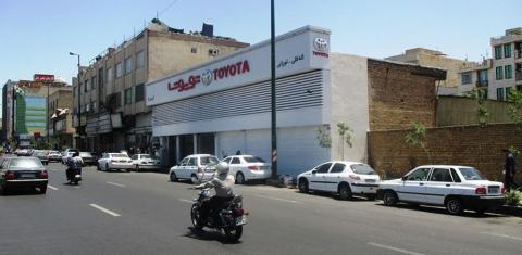 نمایندگی و تعمیرگاه تویوتا و لکسوس در شرق تهران