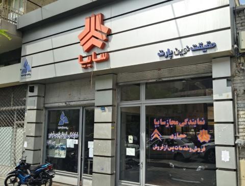 نمایندگی و تعمیرگاه سایپا حجازی در کارگر جنوبی - کد 1064