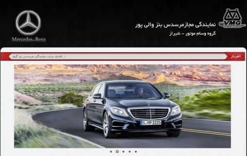 نمایندگی و تعمیرگاه مرسدس بنز گروه وسام موتور در شیراز - کد 7101