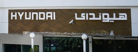 نمایندگی و تعمیرگاه هیوندای آسان موتور در جمالزاده - کد 228