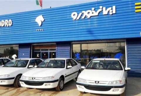 نمایندگی و تعمیرگاه ایران خودرو در ازگل - کد 5094
